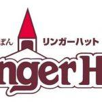 リンガーハット