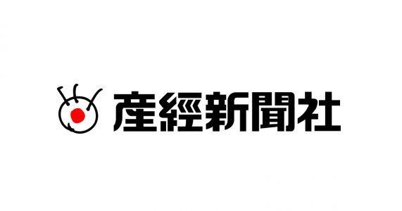 産業経済新聞